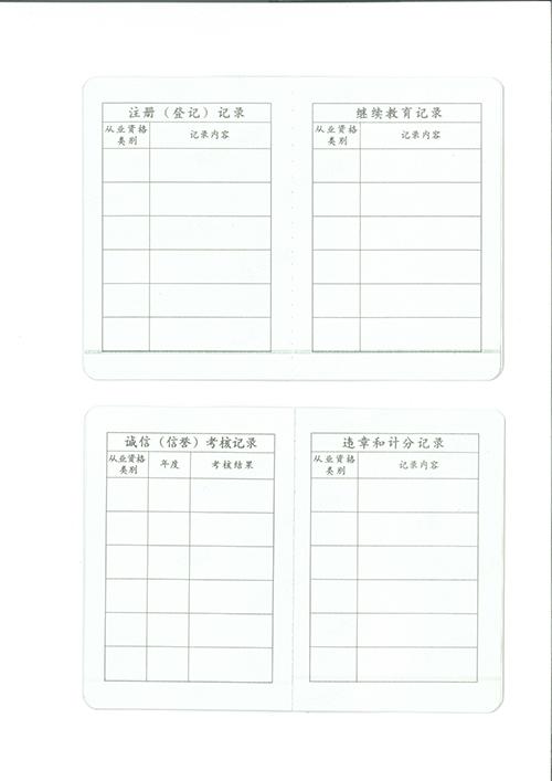 曹李军押运证1.jpg